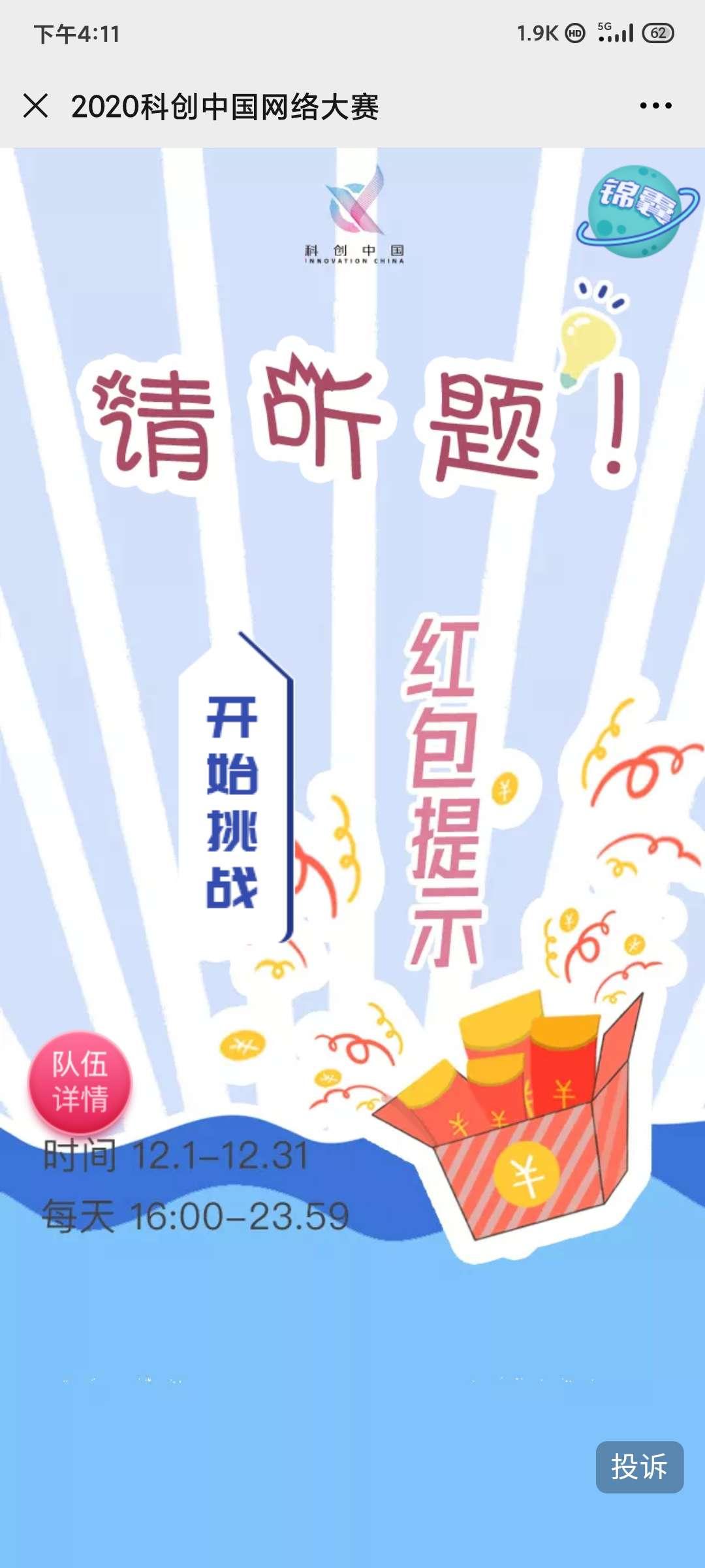 图片[1]-科技中国,答题抽红包-老友薅羊毛活动线报网