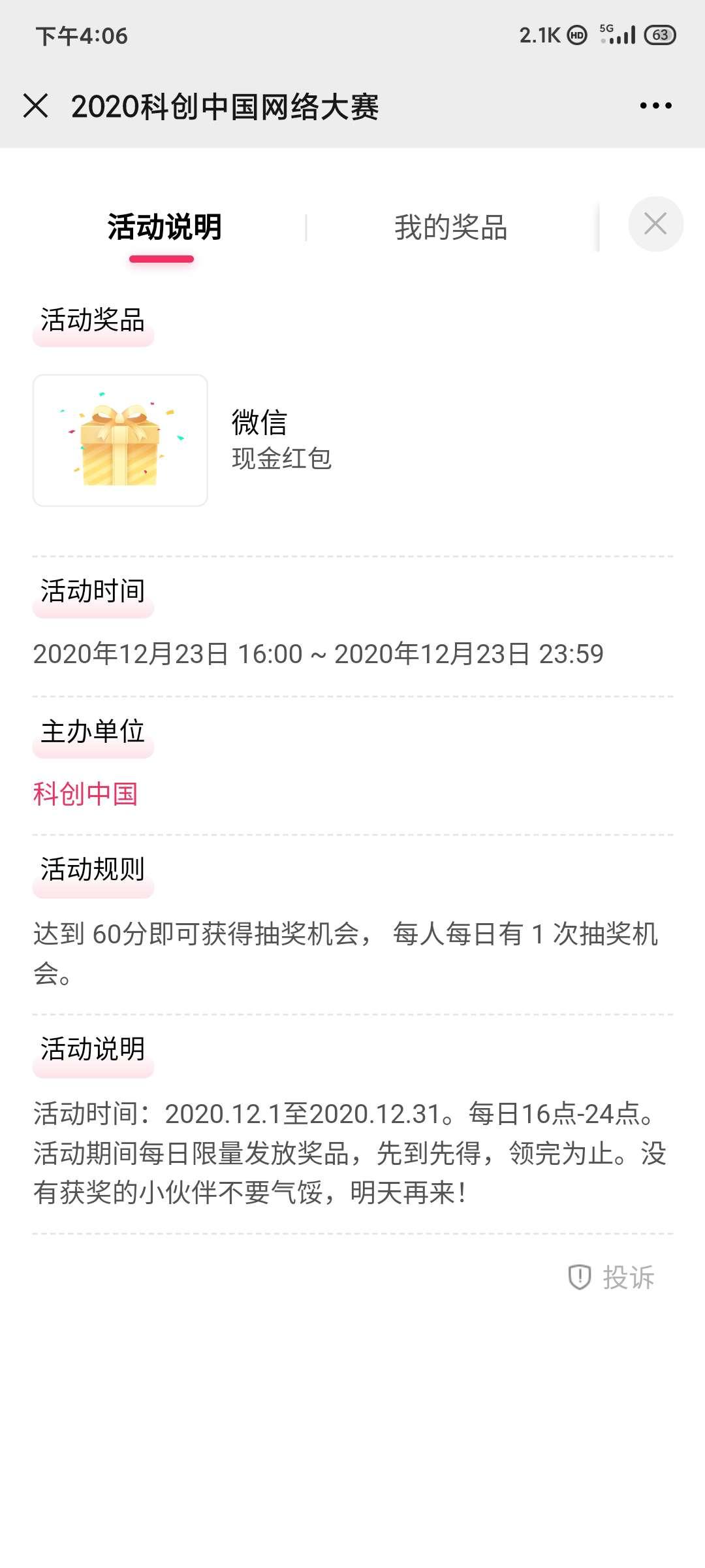 图片[4]-科技中国,答题抽红包-老友薅羊毛活动线报网
