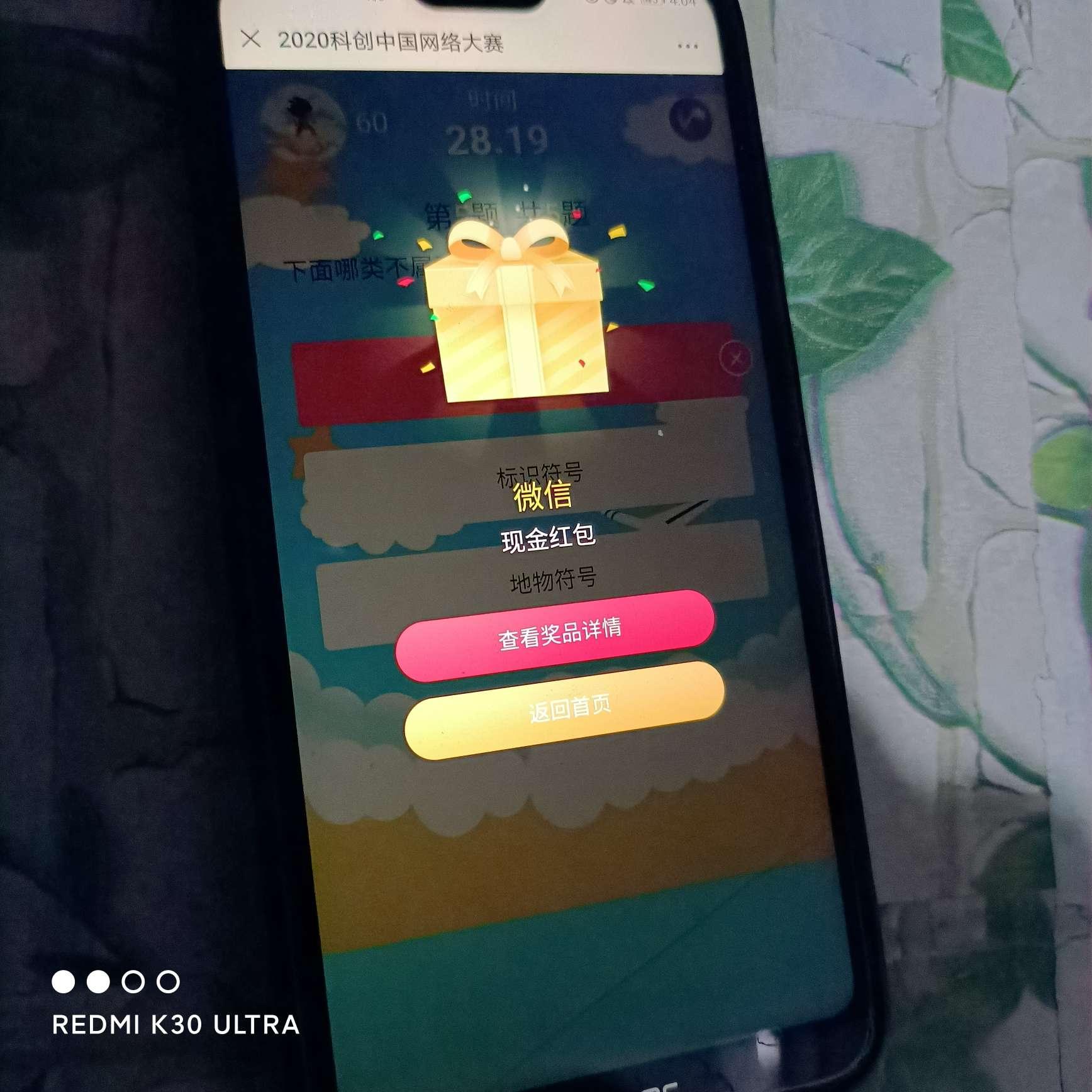 图片[3]-科技中国,答题抽红包-老友薅羊毛活动线报网