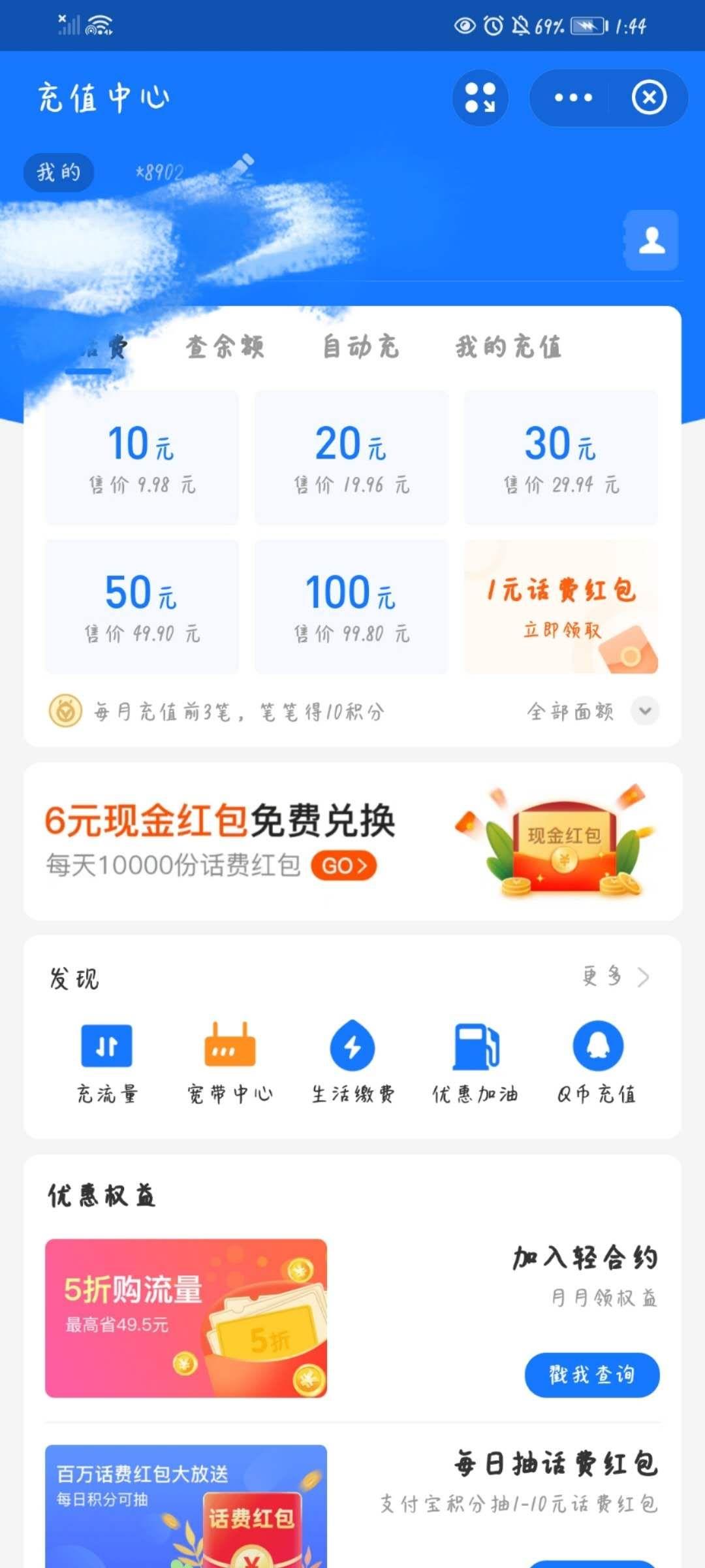 图片[4]-支付宝白嫖10话费-老友薅羊毛活动线报网