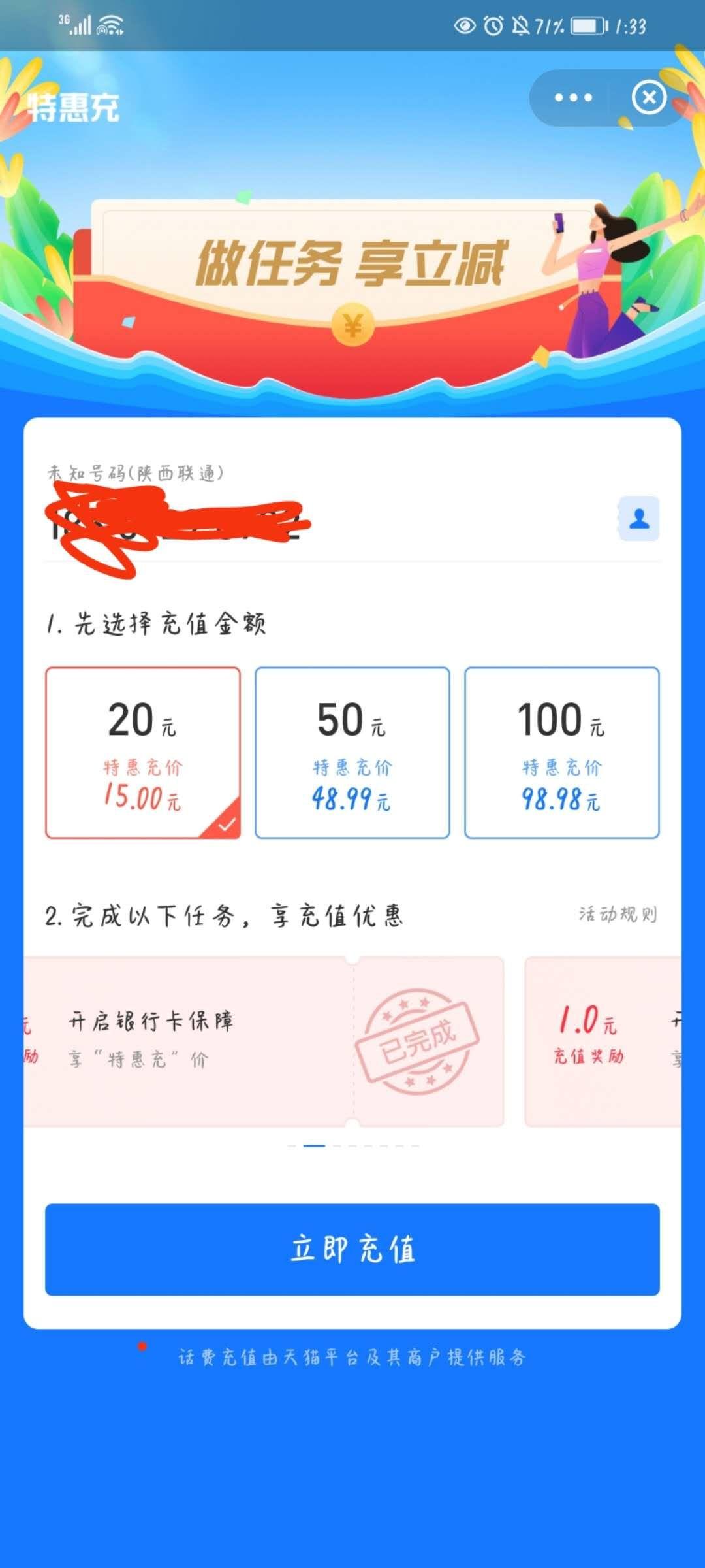 图片[3]-支付宝白嫖10话费-老友薅羊毛活动线报网