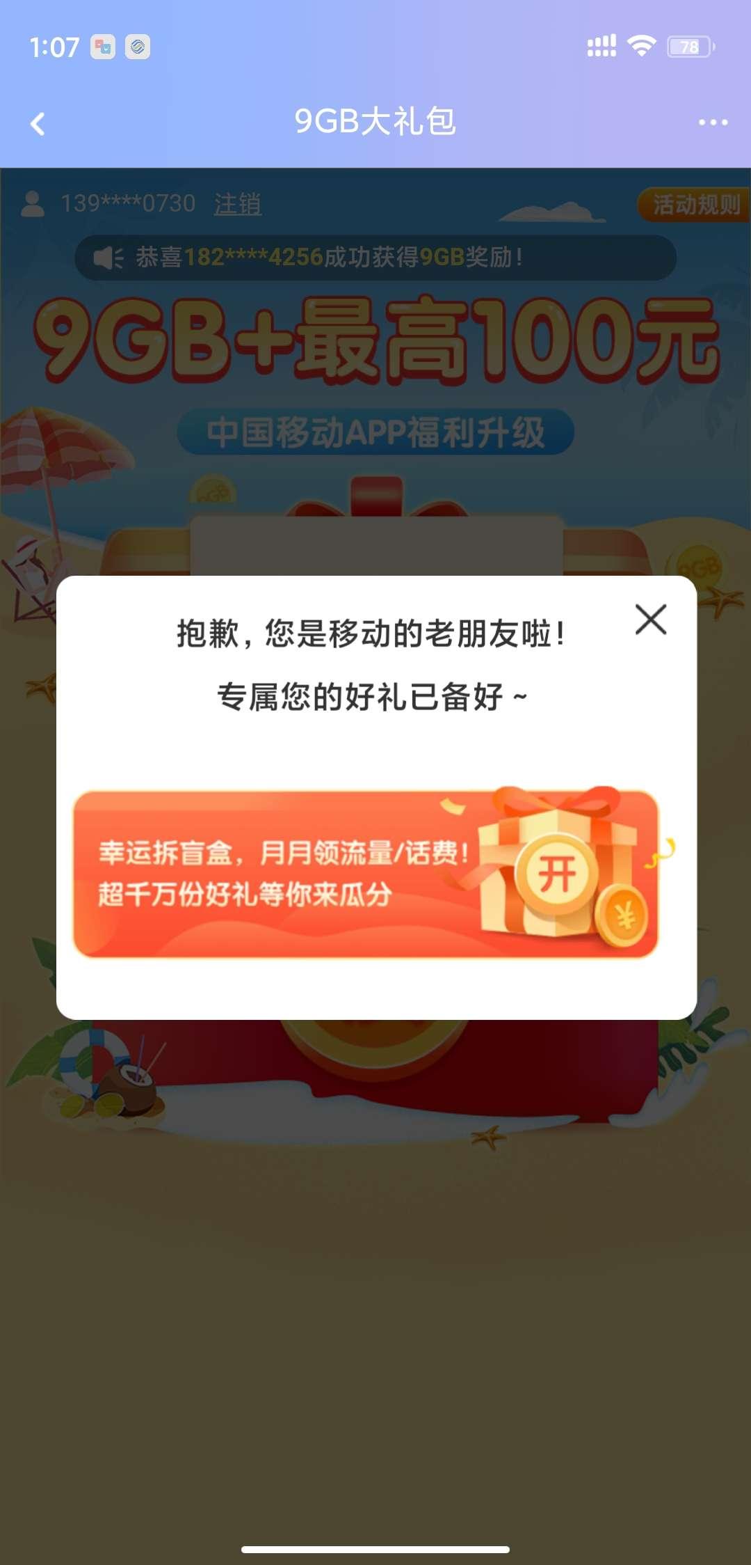 中国移动福利