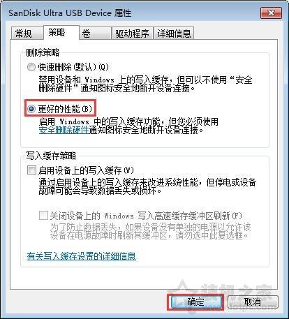 Win7系统下如何提高U盘的传输速度?
