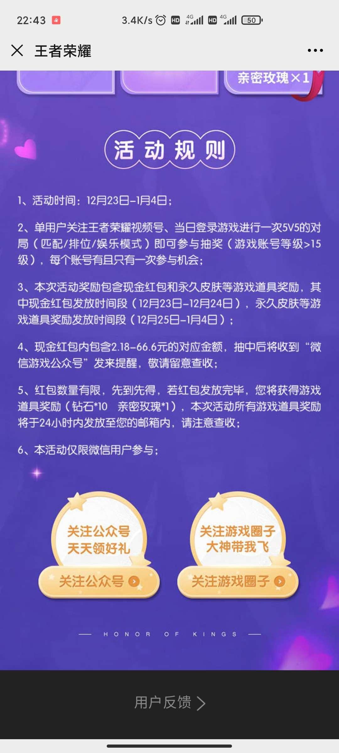 图片[4]-王者荣耀微信区抽红包-老友薅羊毛活动线报网