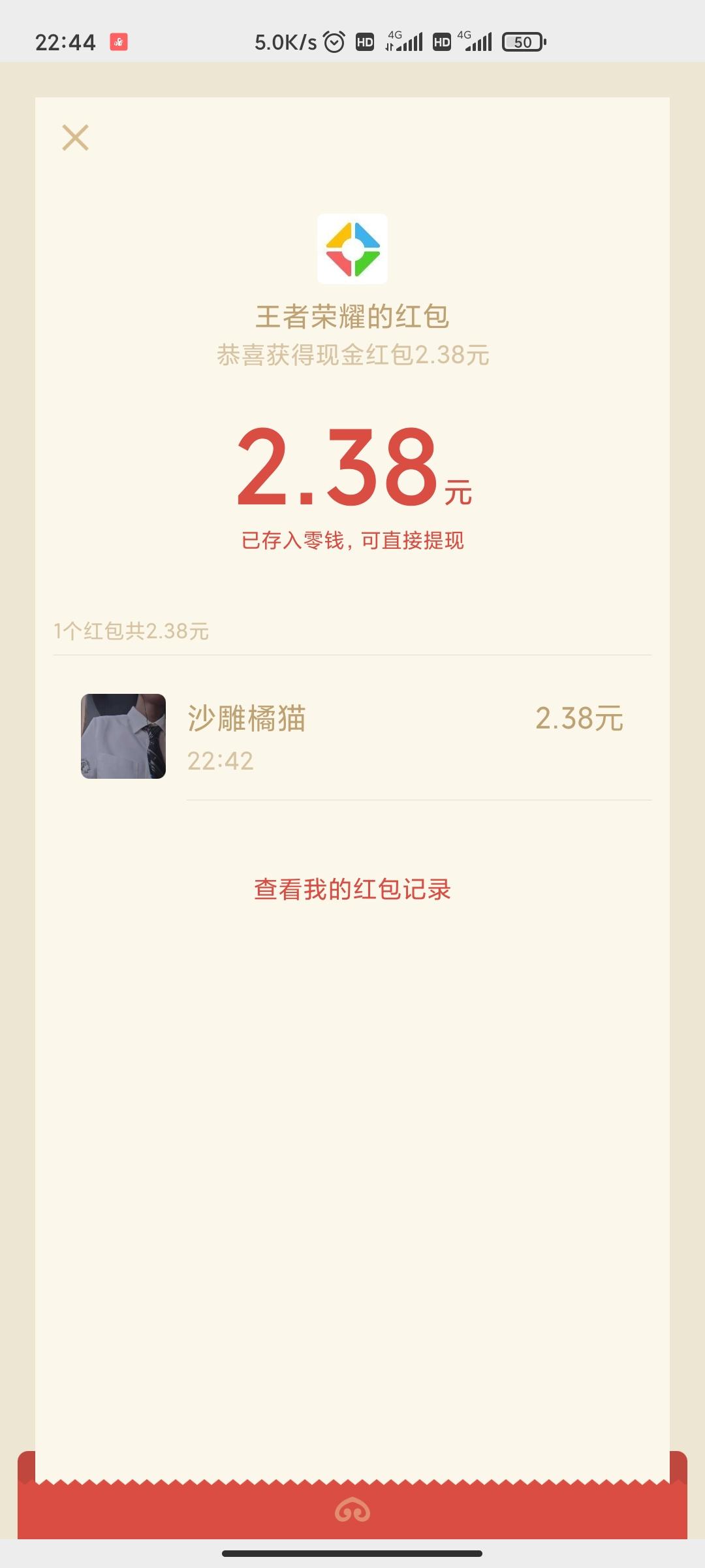 图片[5]-王者荣耀微信区抽红包-老友薅羊毛活动线报网