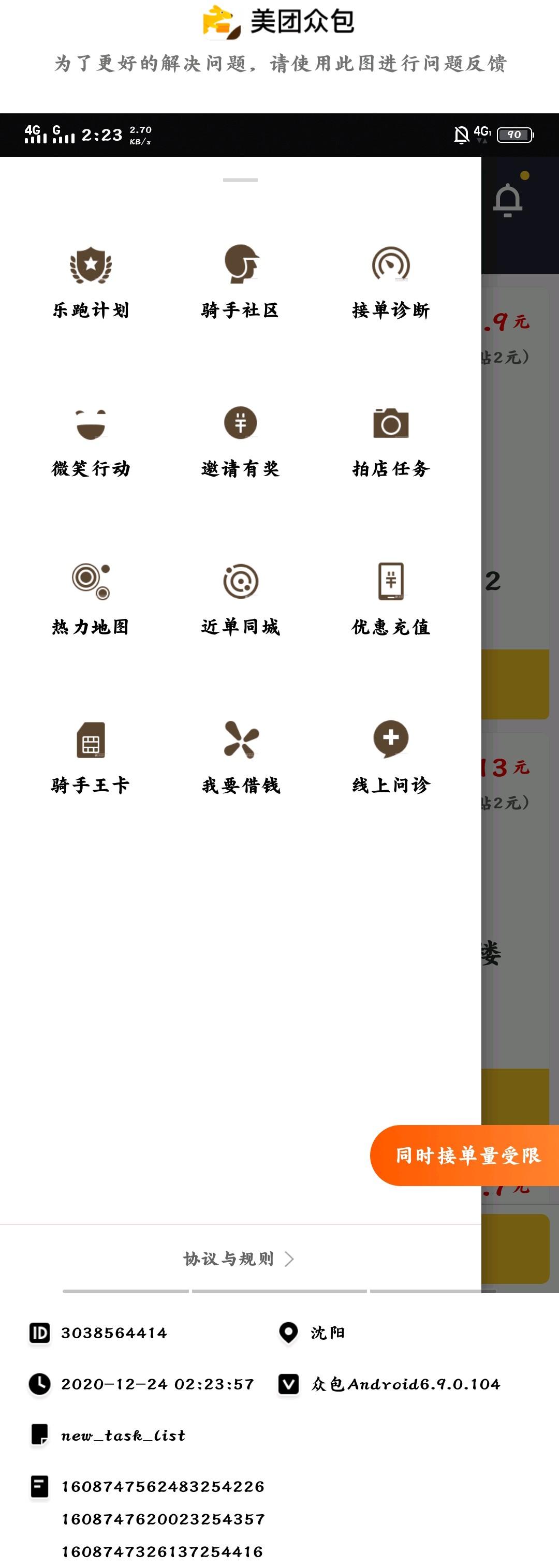 图片[1]-新版本拍店任务-老友薅羊毛活动线报网