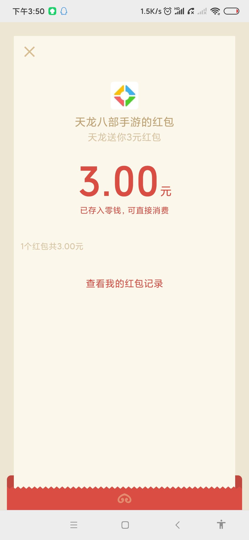 图片[4]-天龙八部登录领红包-老友薅羊毛活动线报网