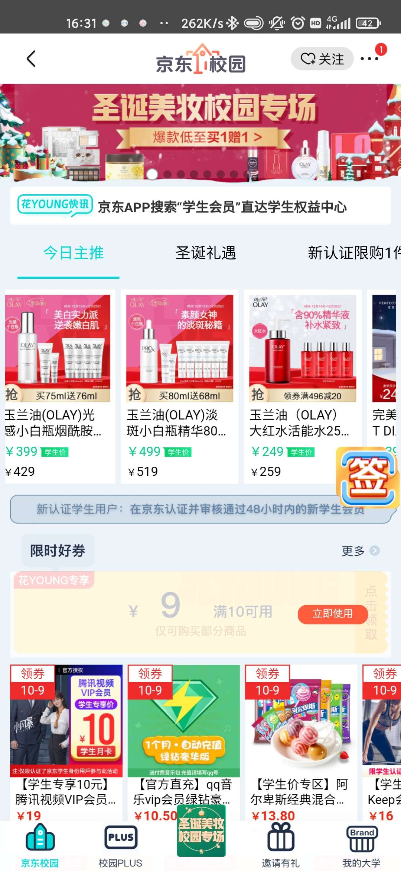 图片[1]-京东学生会员领10-9券,可以1块充腾讯视频会员-老友薅羊毛活动线报网