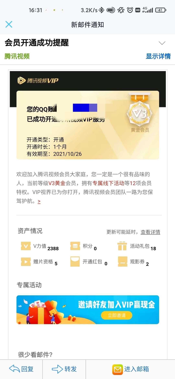 图片[3]-京东学生会员领10-9券,可以1块充腾讯视频会员-老友薅羊毛活动线报网