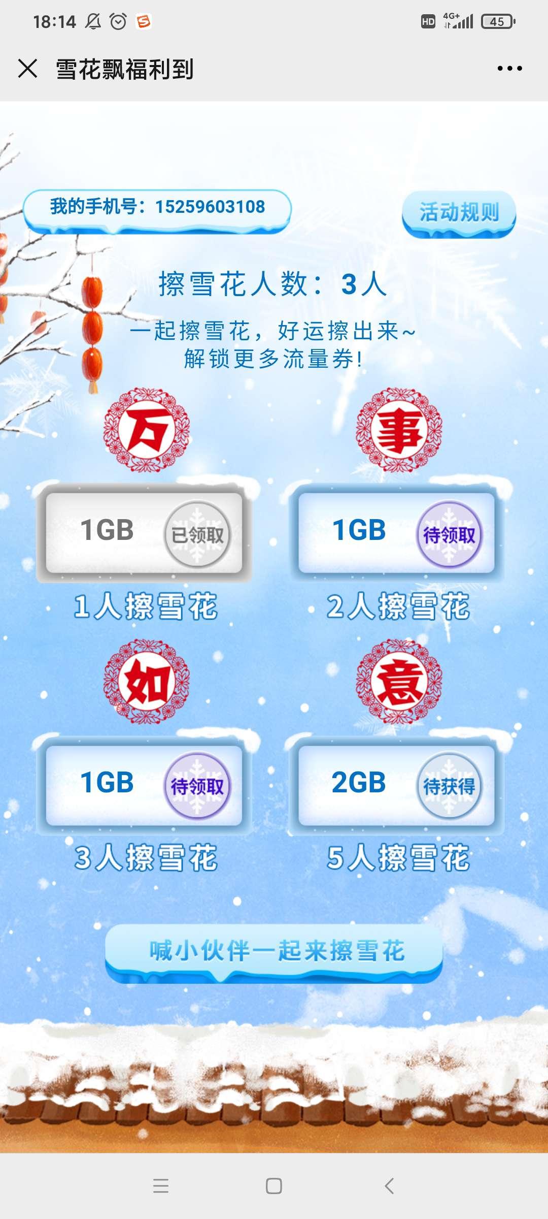 图片[1]-中国移动和粉俱乐部领1g流量-老友薅羊毛活动线报网