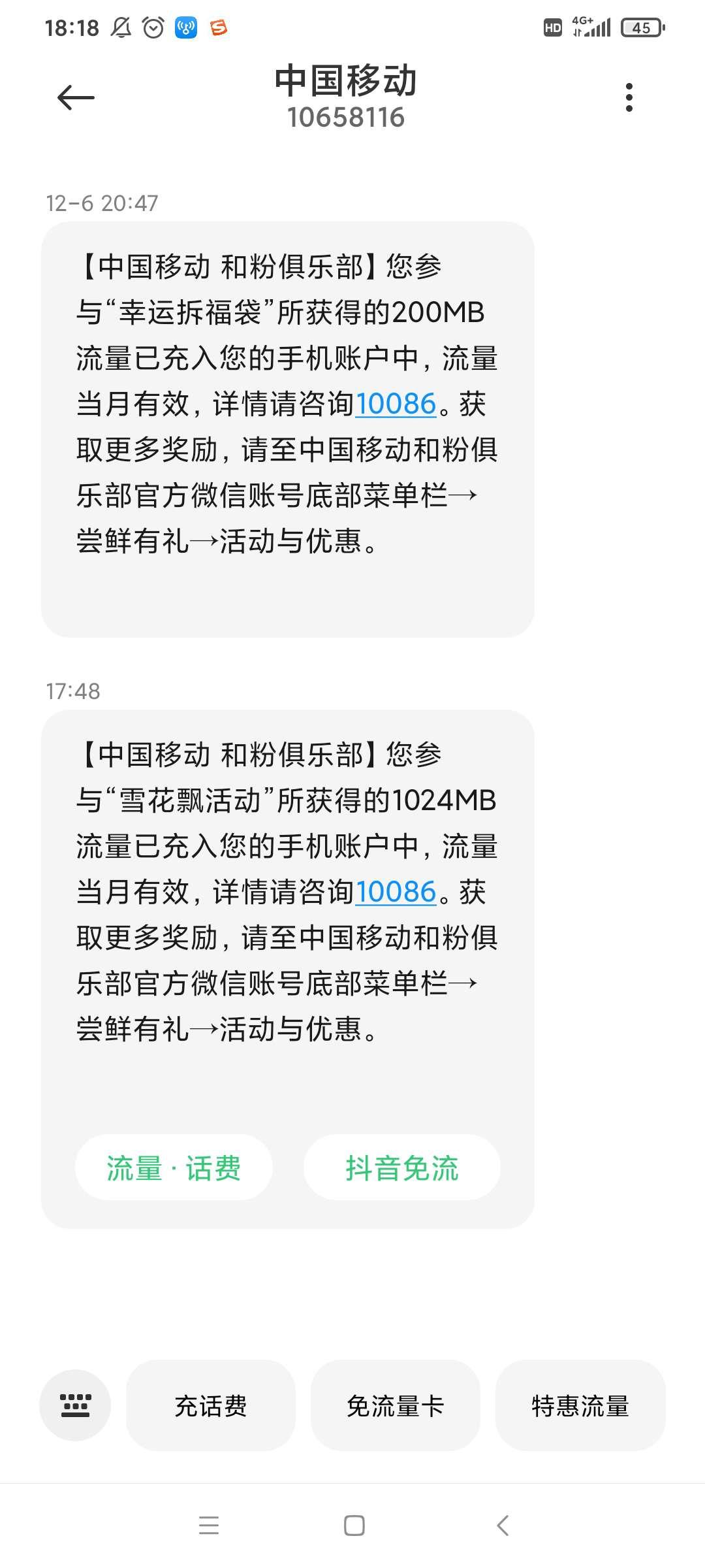图片[2]-中国移动和粉俱乐部领1g流量-老友薅羊毛活动线报网