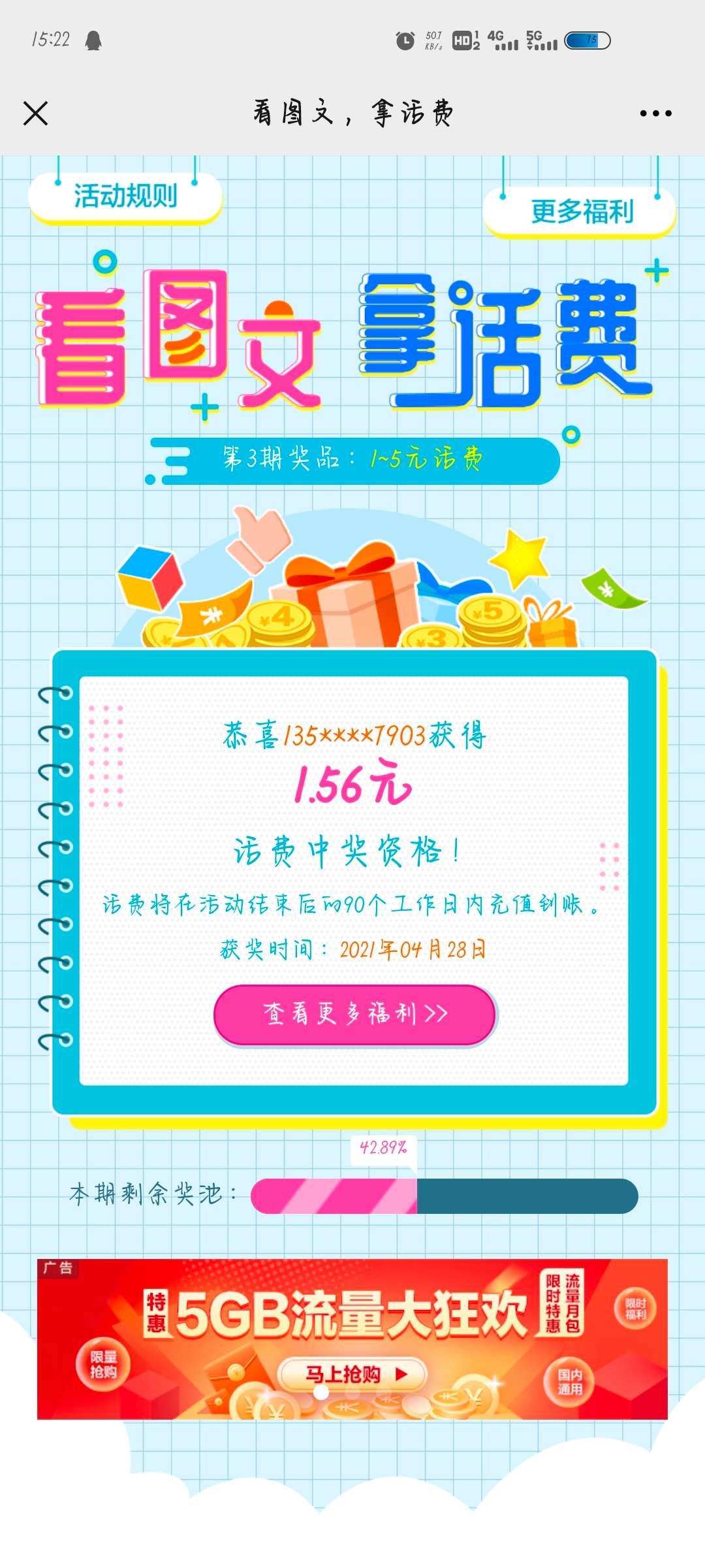 中国移动10086看文章领话费