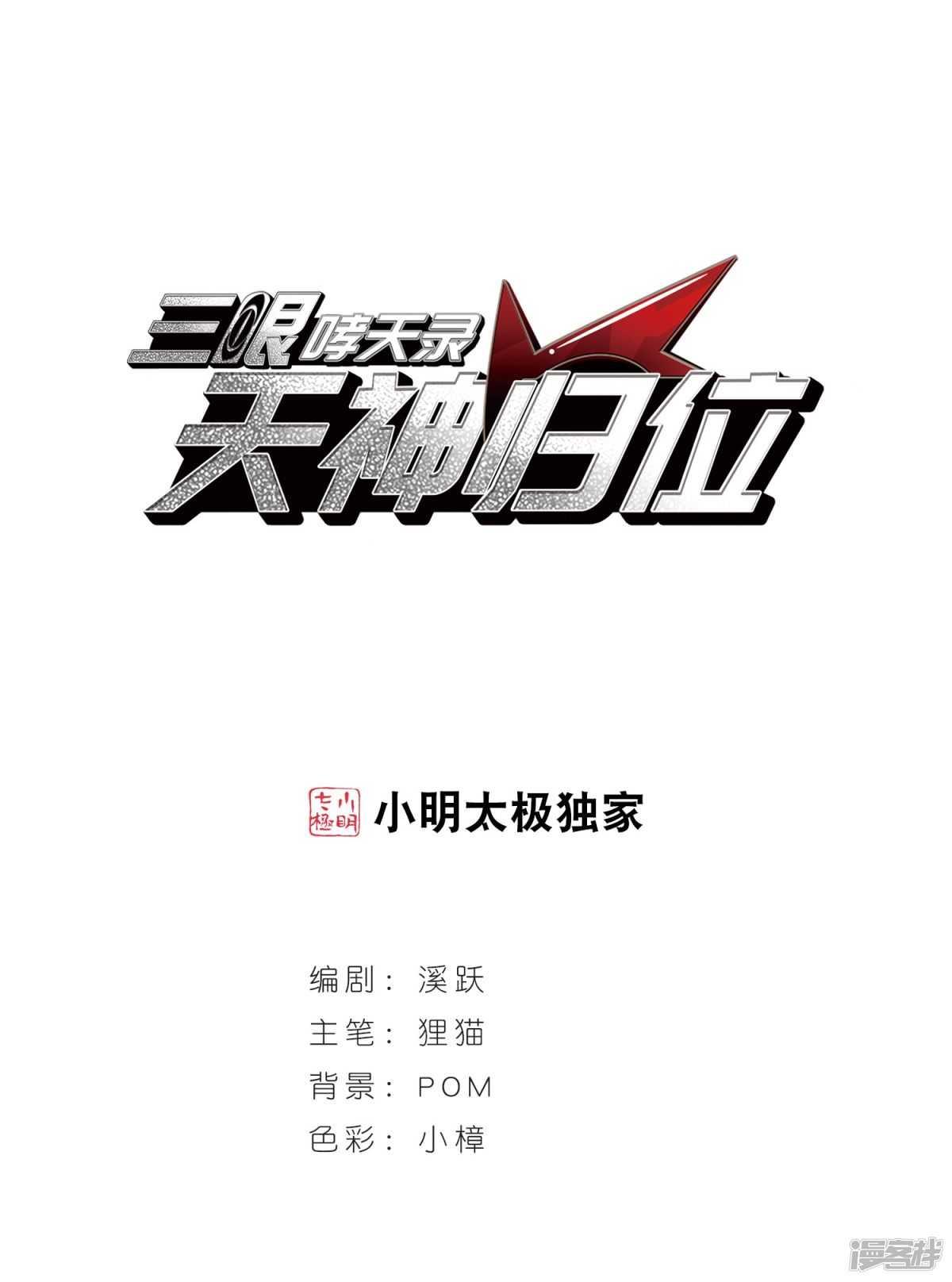 【漫画更新】《三眼哮天录》第二季总73~74话-小柚妹站