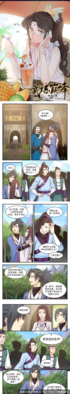 【漫画更新】武炼巅峰  第578话-小柚妹站
