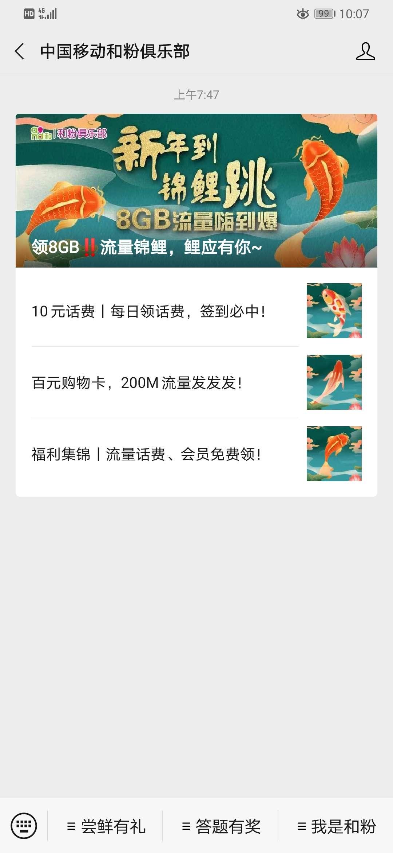 中国移动和粉公众号领200—2G流量插图