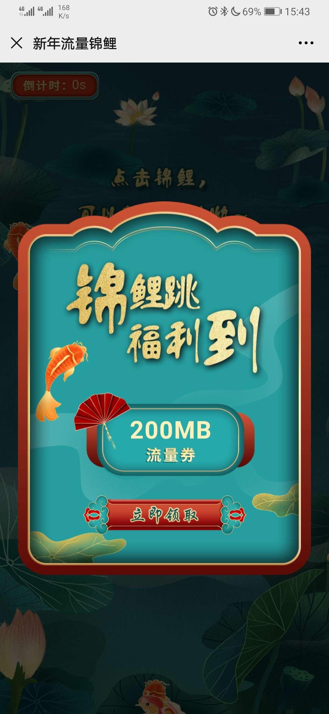图片[3]-移动领200M~2GB流量-老友薅羊毛活动线报网