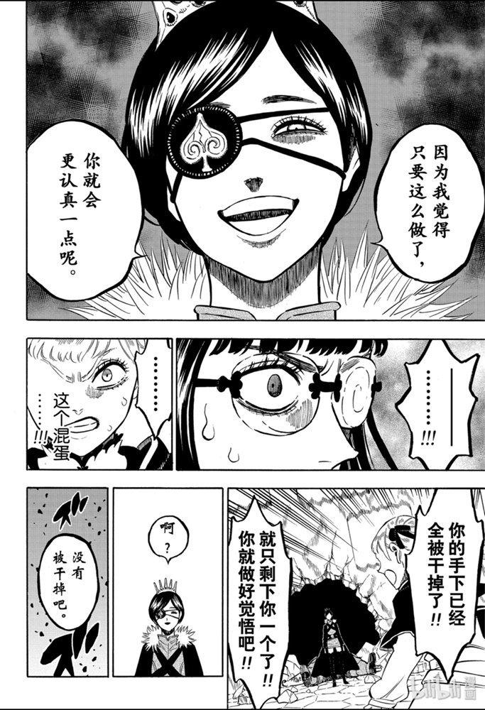 【漫画更新】  黑色的四叶草第251话