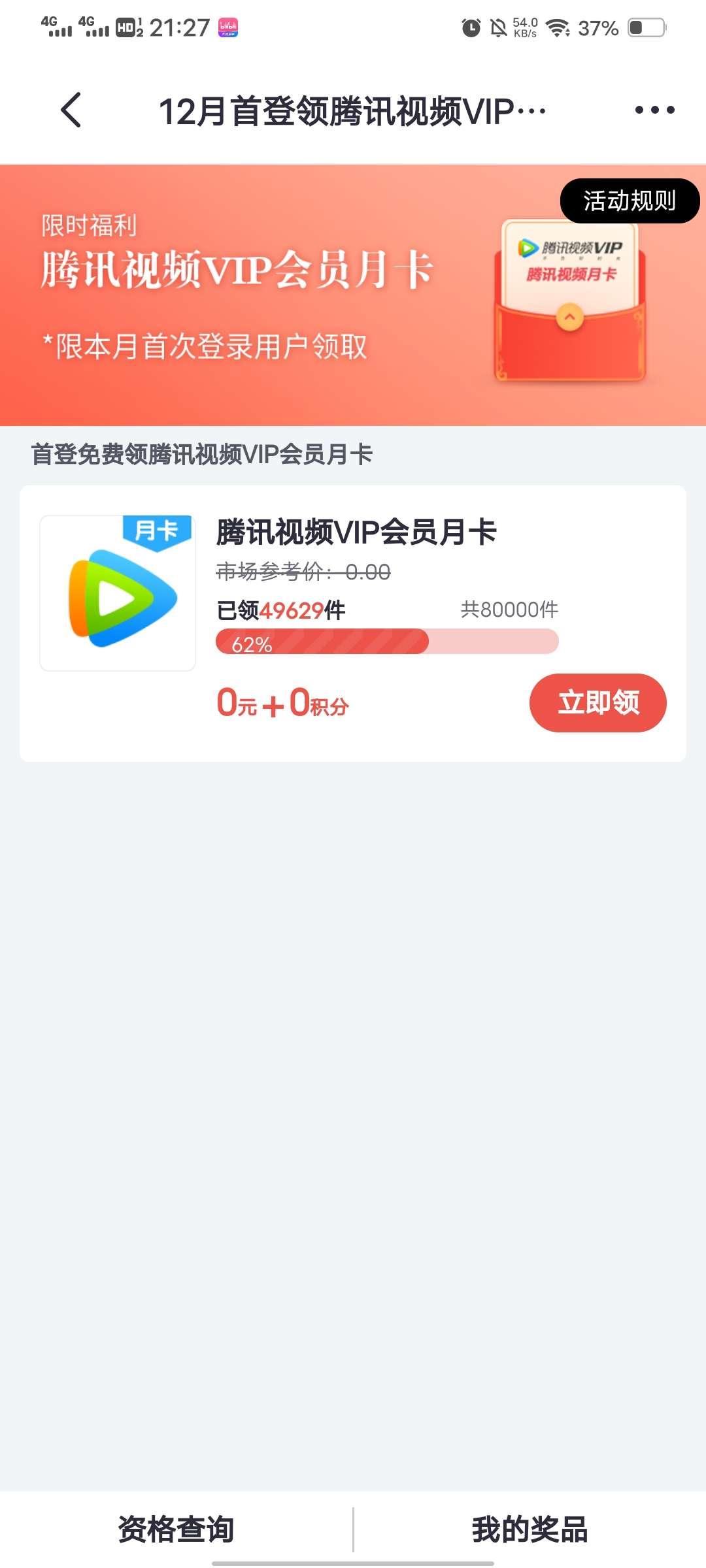 图片[2]-腾讯视频会员-老友薅羊毛活动线报网