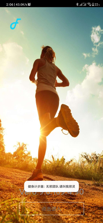 【资源分享】健身计步器(这个微信也有啊……)-爱小助