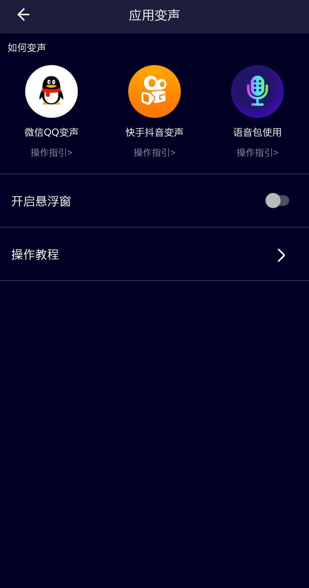 【资源分享】变声器5.1/不用登录就是VIP/吃鸡装小姐姐必备-爱小助