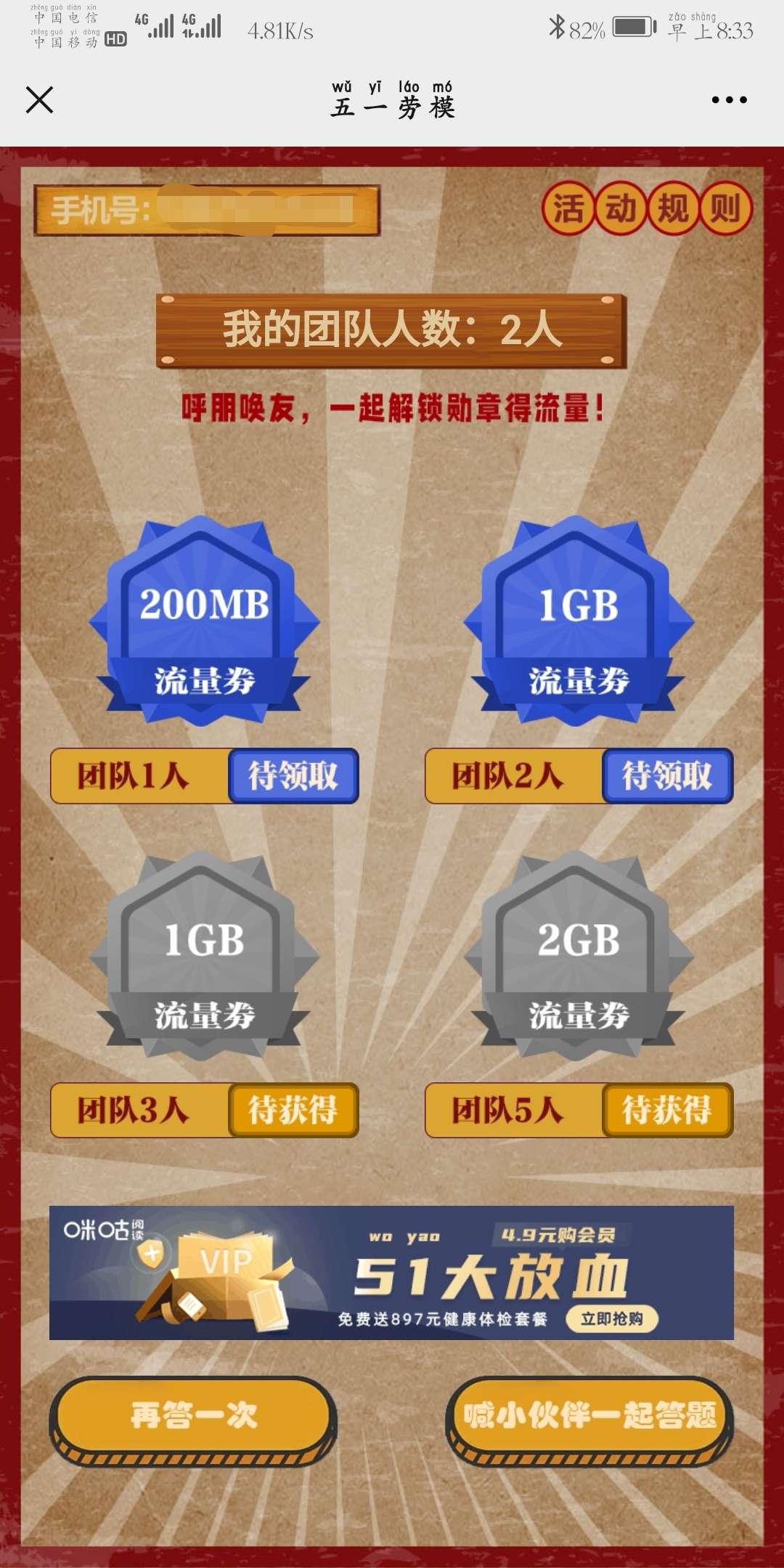 中国移动五一答题,最高领6G。