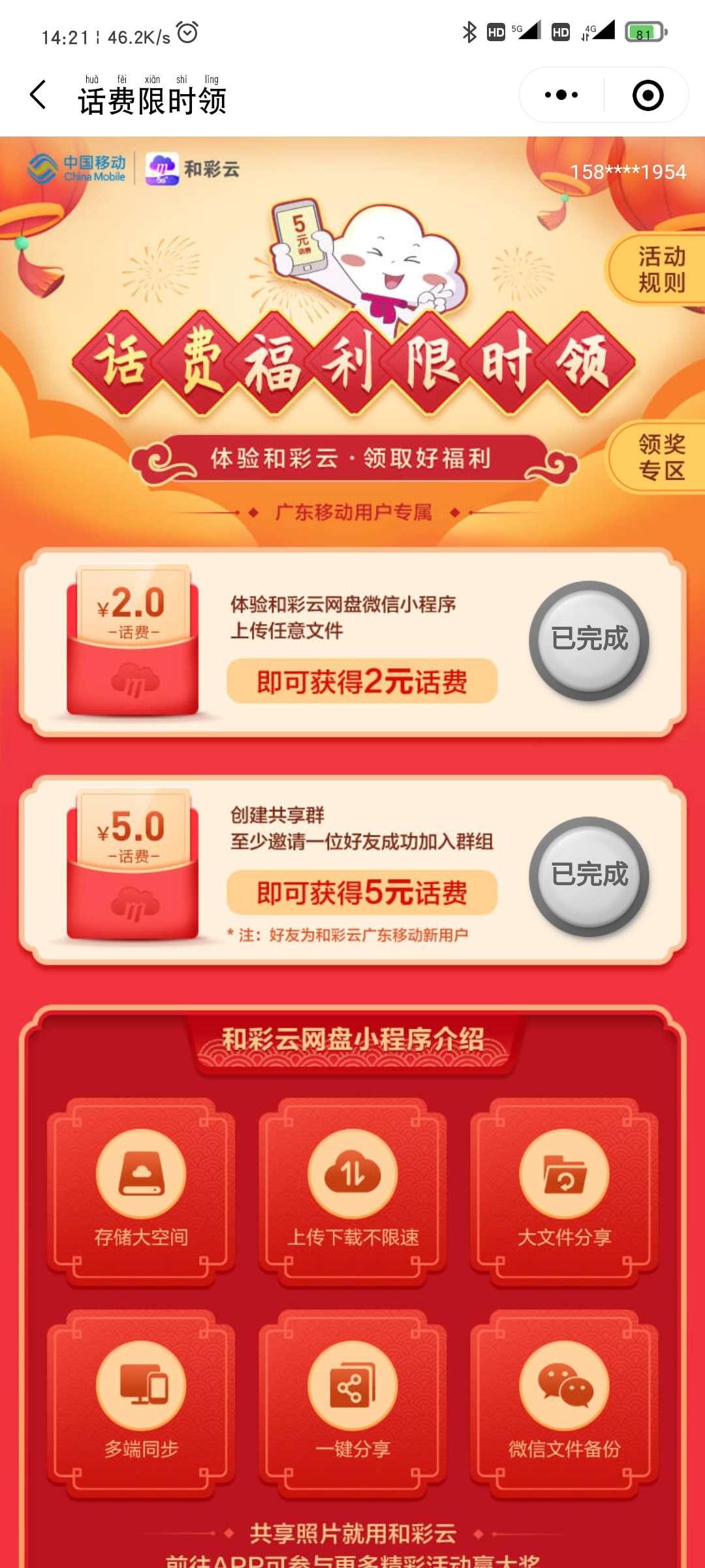 广东移动号码其他自己测