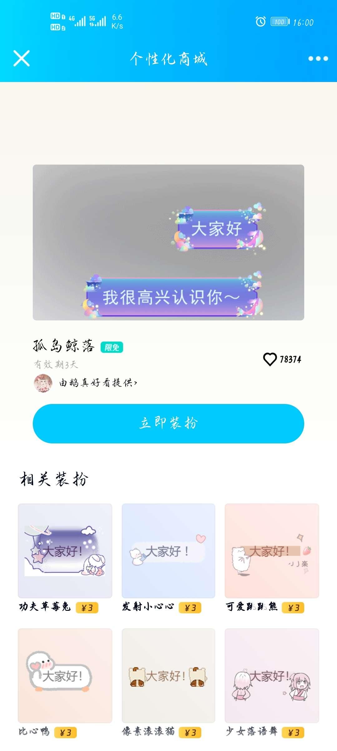 """最新免费领QQ气泡""""孤岛鲸落"""""""
