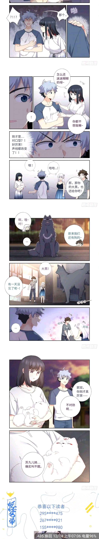 【漫画更新】妖怪名单  第485话