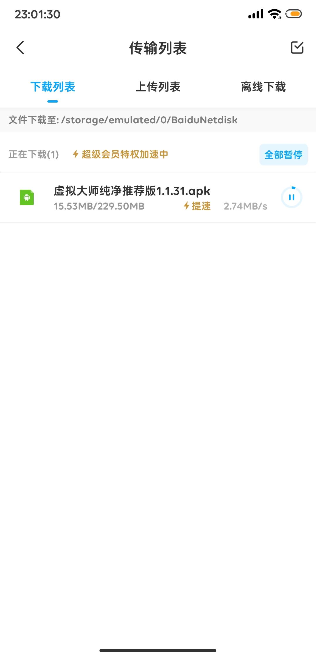 【分享】百度网盘SVIP版-爱小助