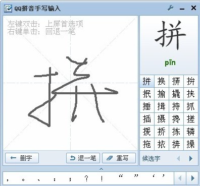 QQ输入法怎么设置手写输入