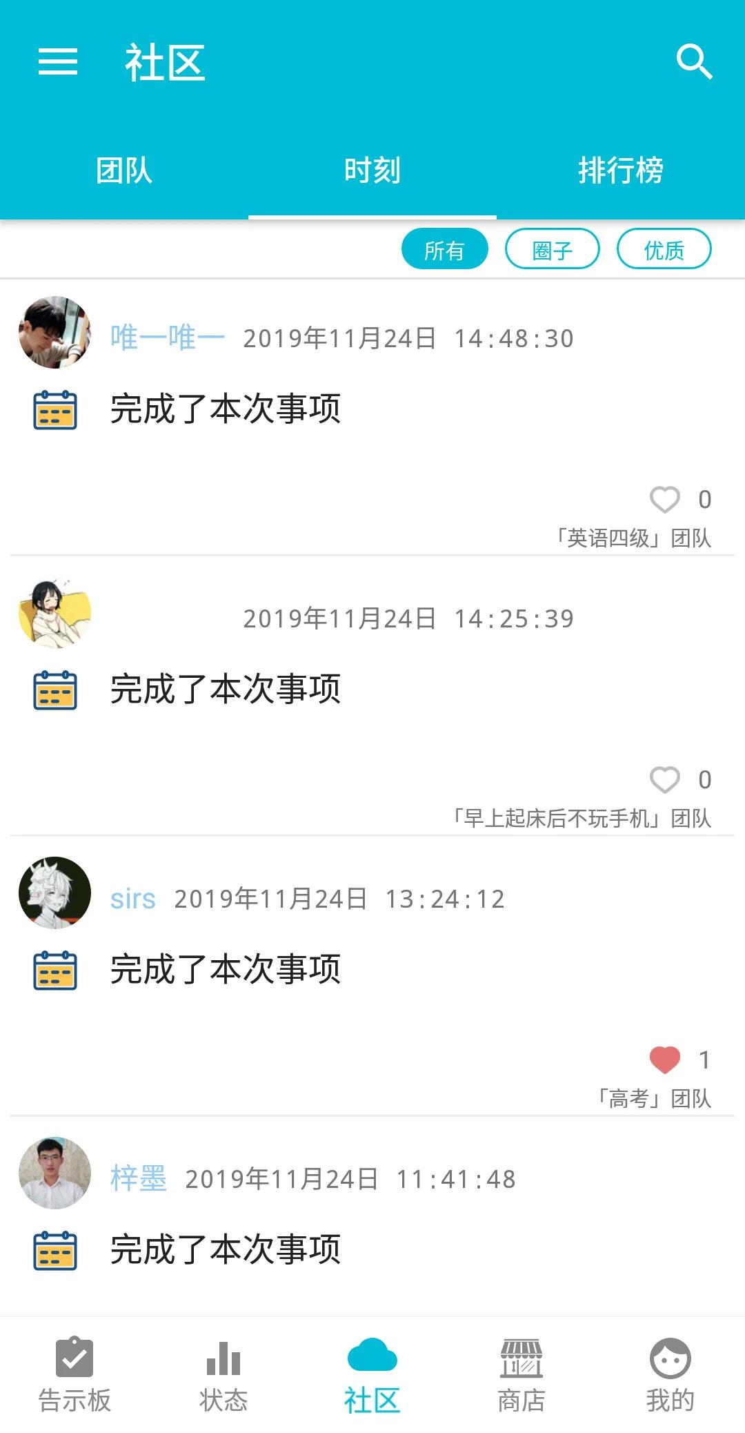【资源分享】人升(待办事项应用)-爱小助
