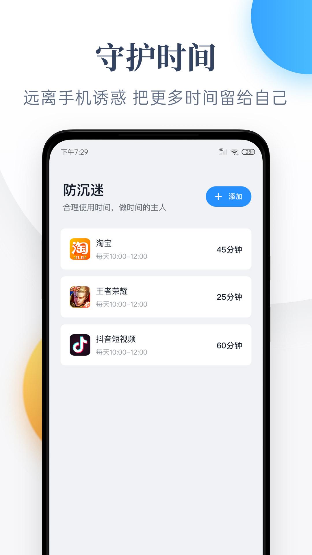 【资源分享】番茄守护(远离手机诱惑)-爱小助