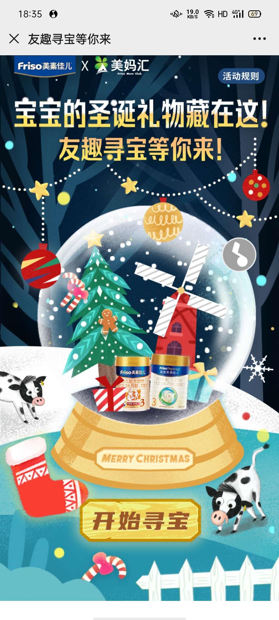 图片[1]-美素佳儿寻找圣诞礼物抽红包-老友薅羊毛活动线报网
