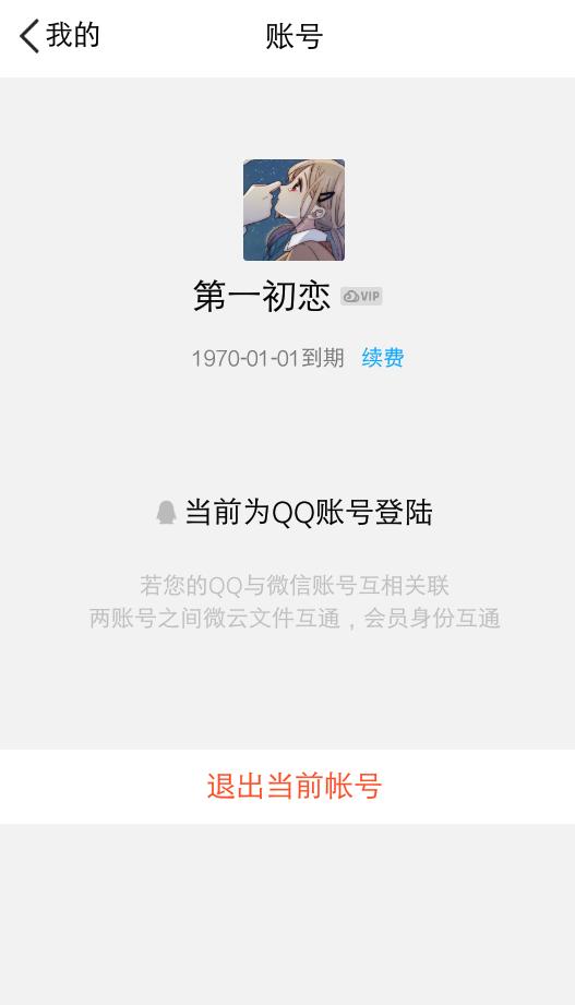 【原创】腾讯微云最新修改版v6.9.39-爱小助