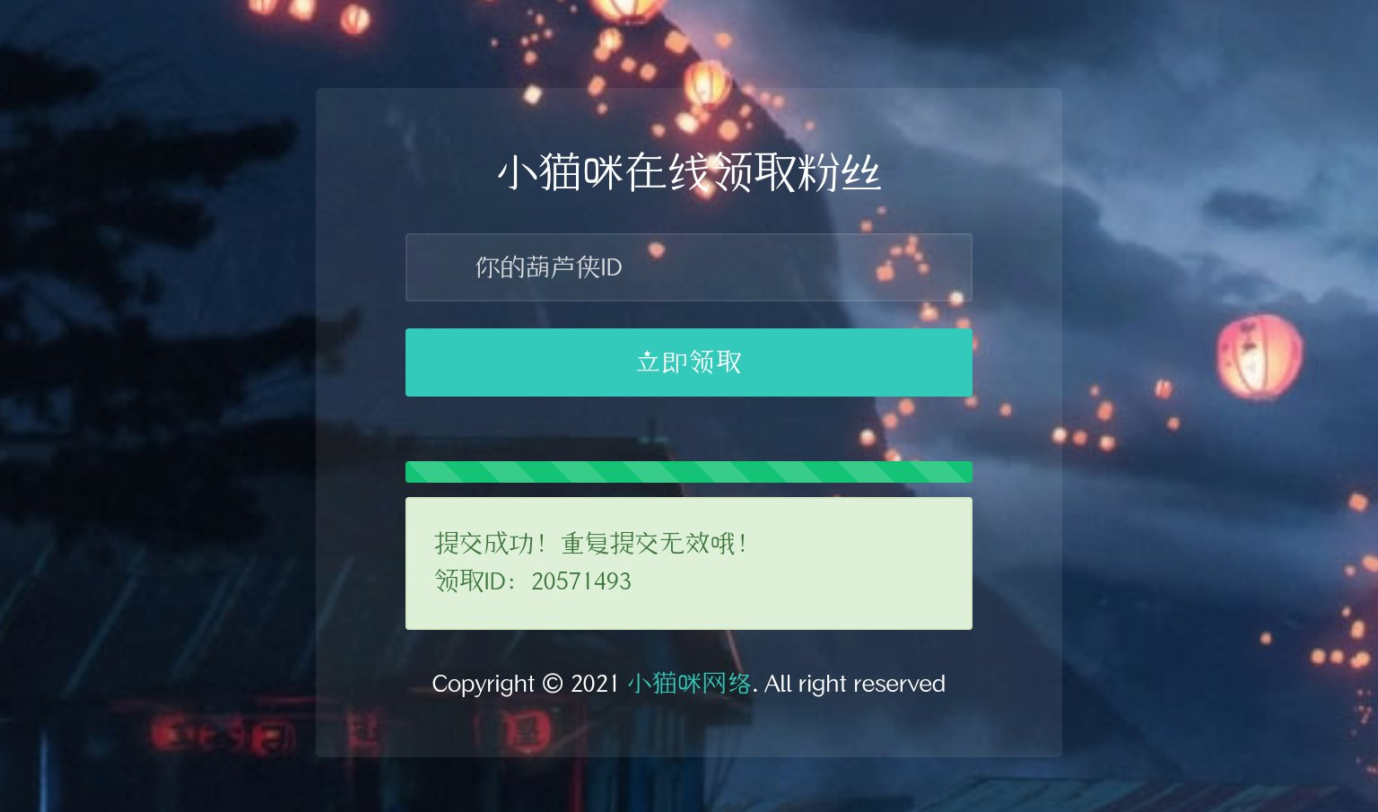 【源码分享】原创在线领取葫芦粉丝源码+抓包获取葫芦侠id教程
