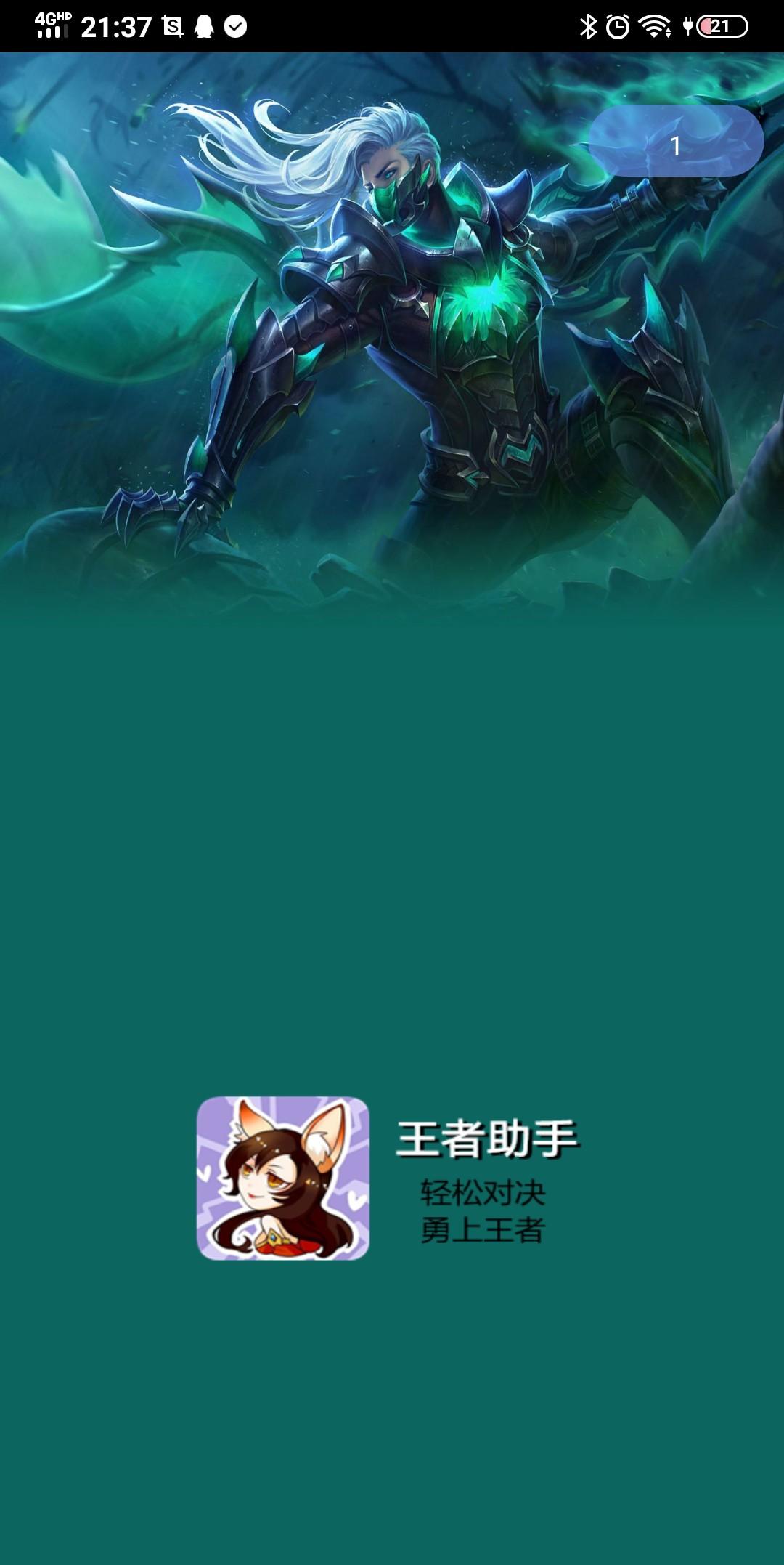 (申精)【软件分享】王者助手v1.1(王者一键连招/一键换装)