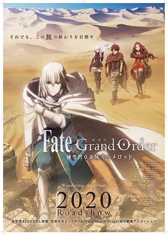 Fate/Grand Order 神圣圆桌领域 卡美洛