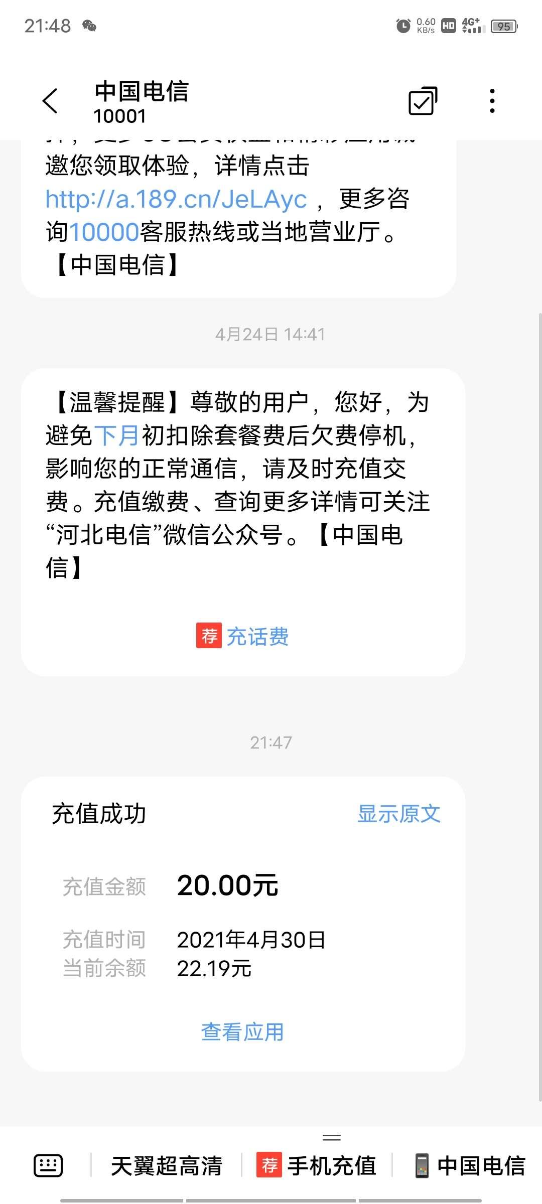 中国邮政撸20话费