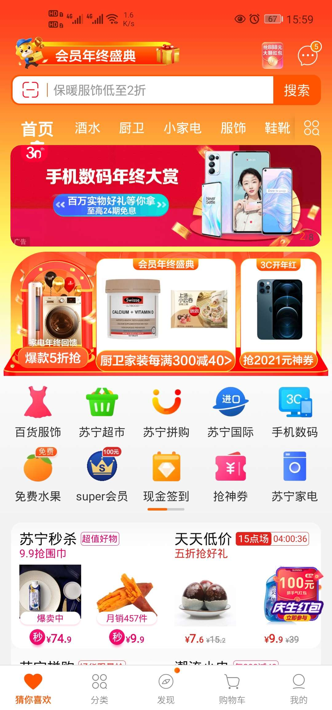 图片[1]-苏宁会员庆生红包最高100元-老友薅羊毛活动线报网