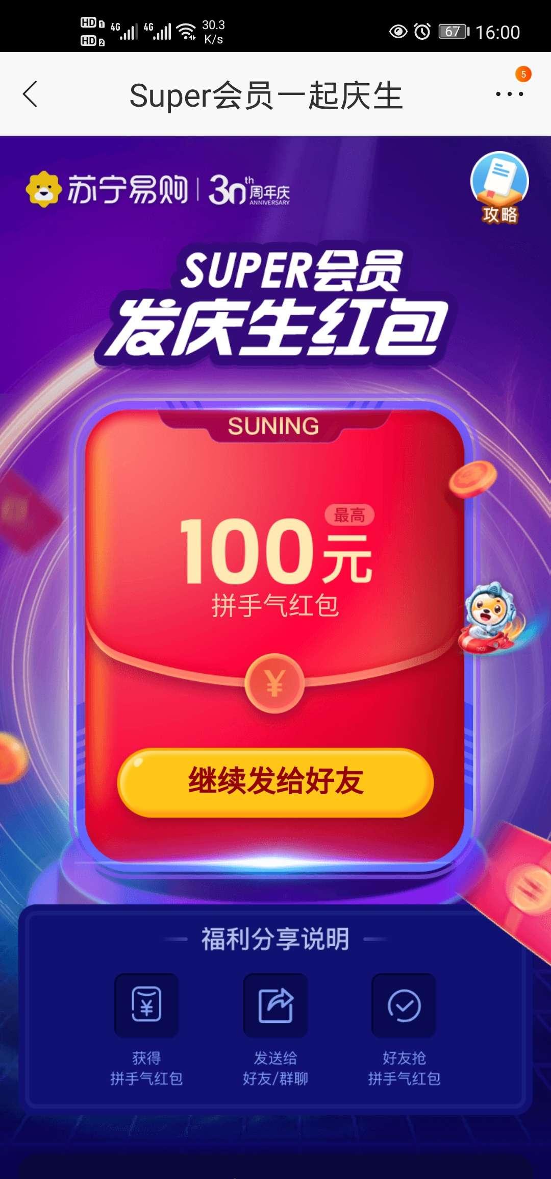 图片[2]-苏宁会员庆生红包最高100元-老友薅羊毛活动线报网