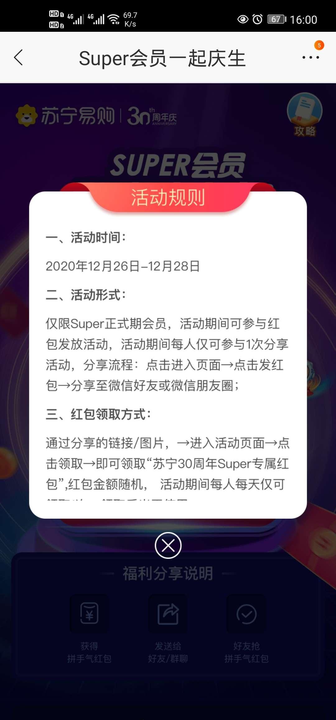 图片[3]-苏宁会员庆生红包最高100元-老友薅羊毛活动线报网
