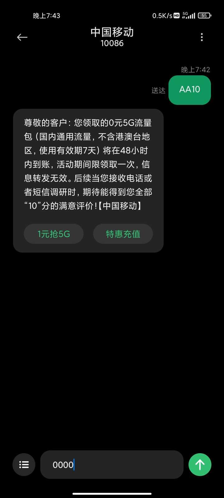 广东移动免费领5G加油流量包