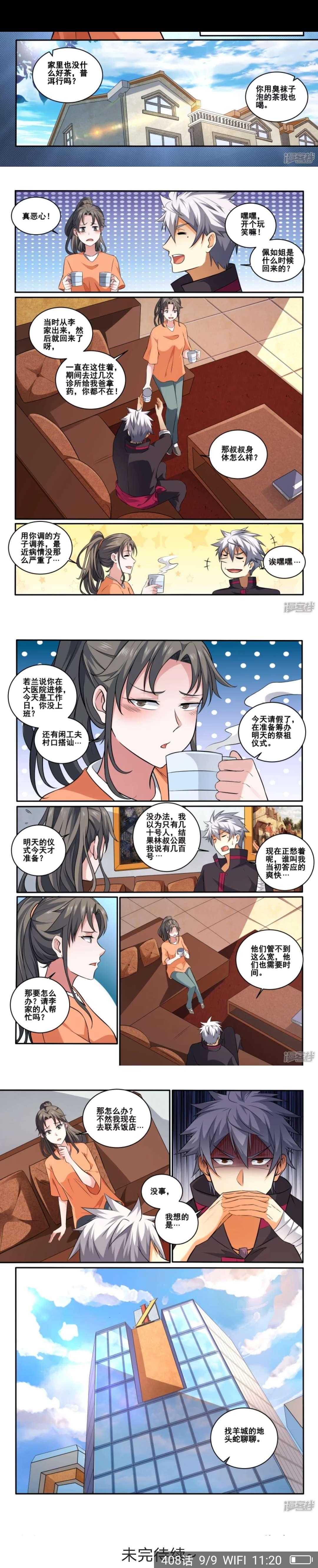 【漫画更新】中华神医   第407话