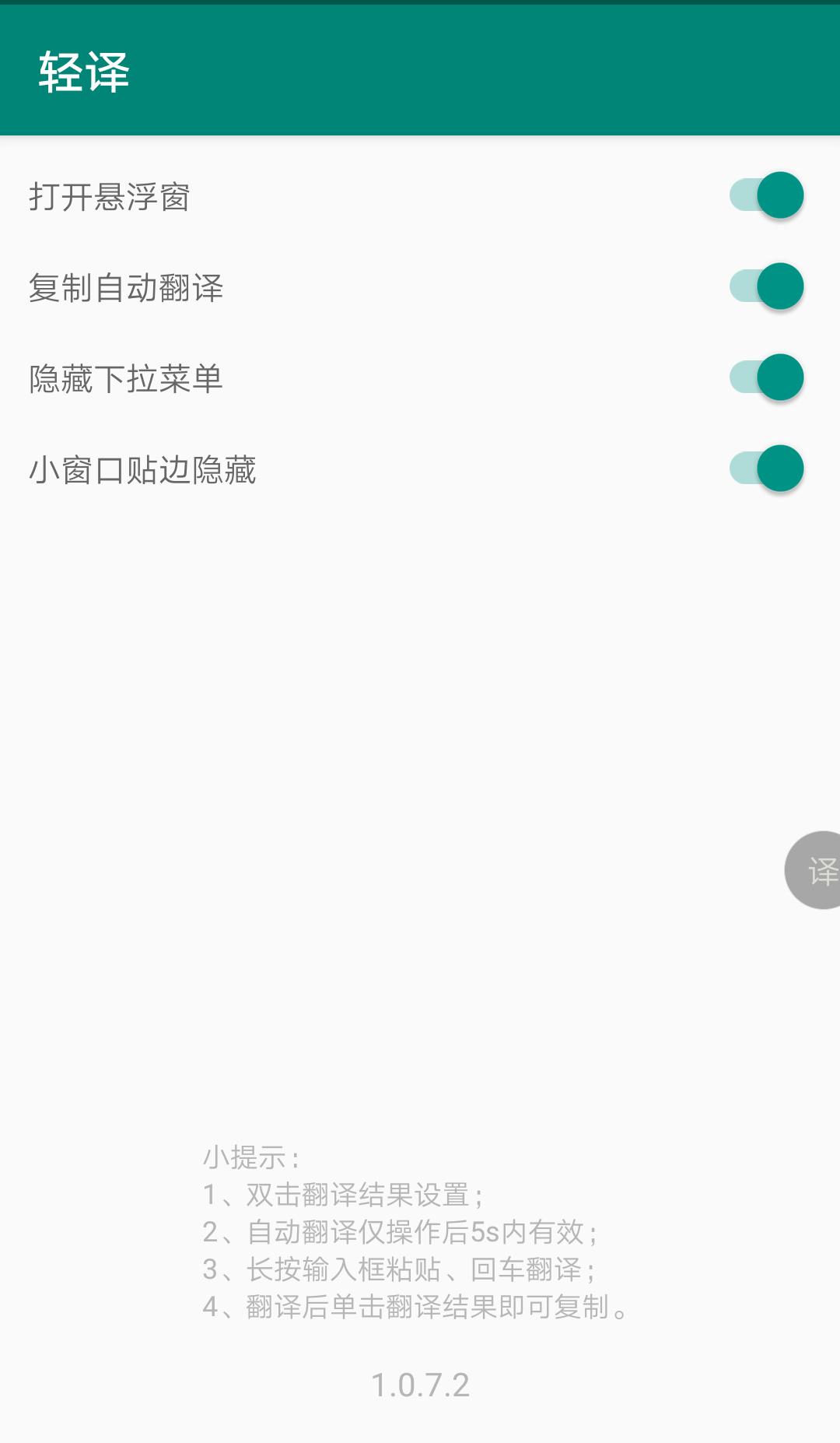 【资源分享】轻译-爱小助