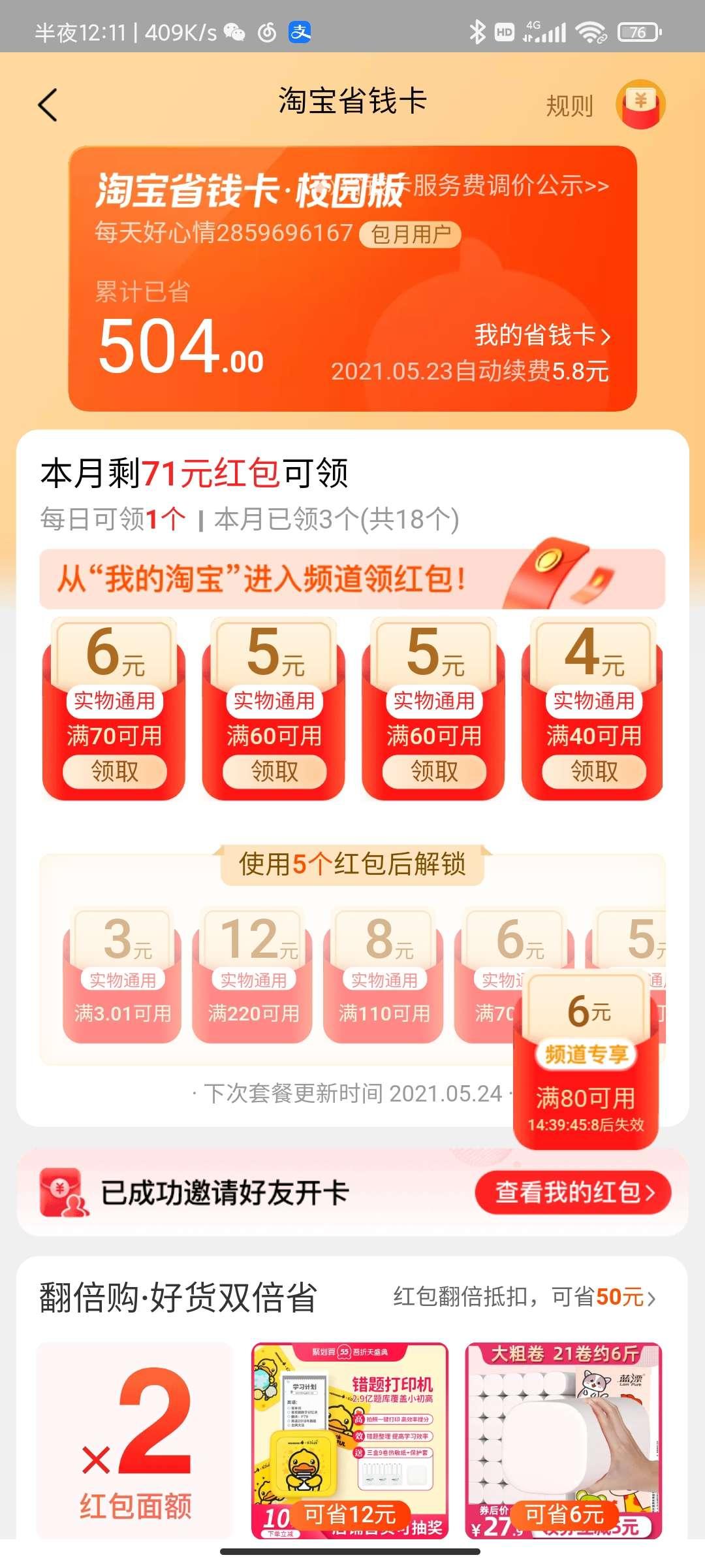 【现金红包】0.1开通淘宝省钱月卡!!!