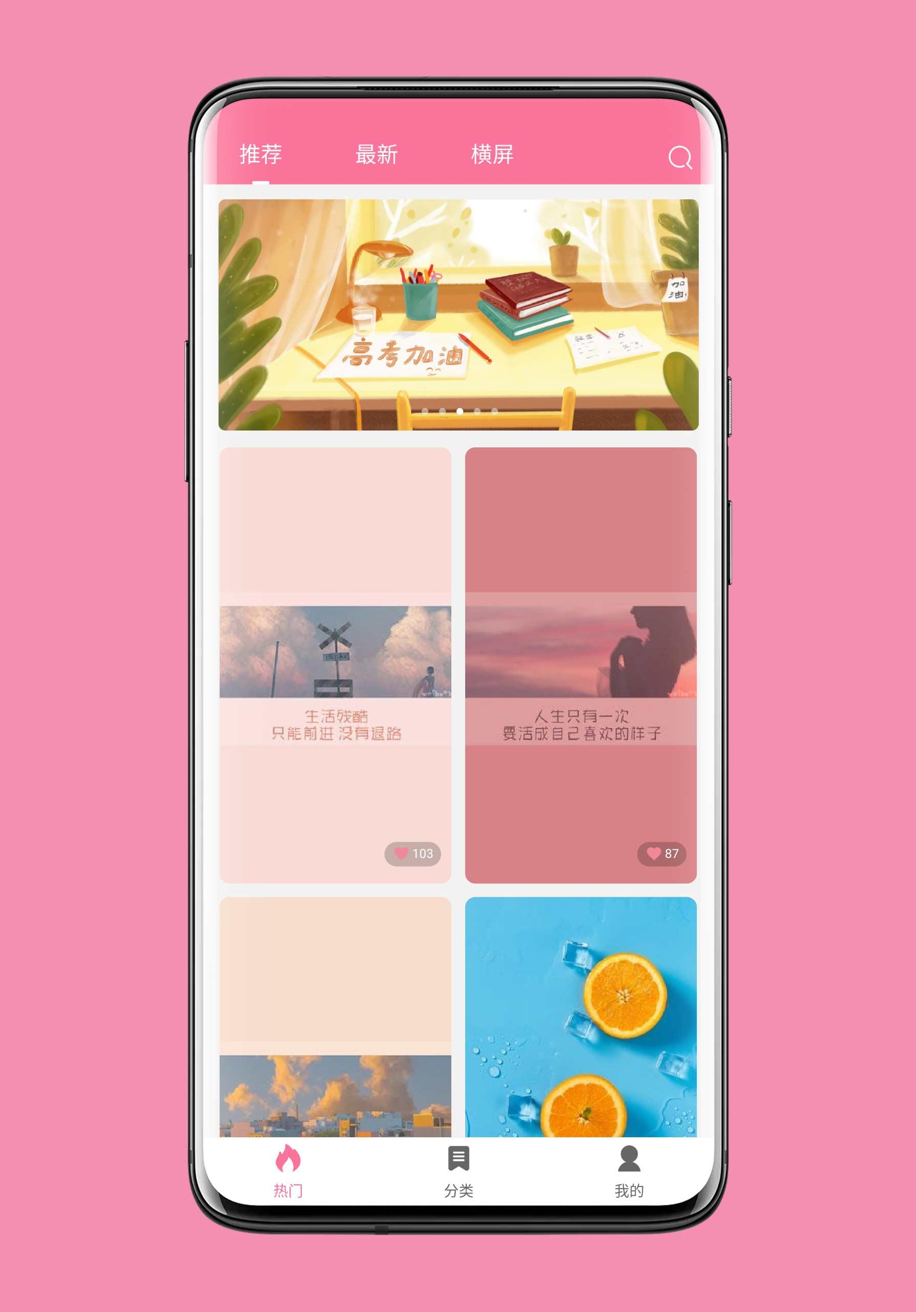 【资源分享】壁纸喵(资源超丰富,壁纸质量高)-爱小助