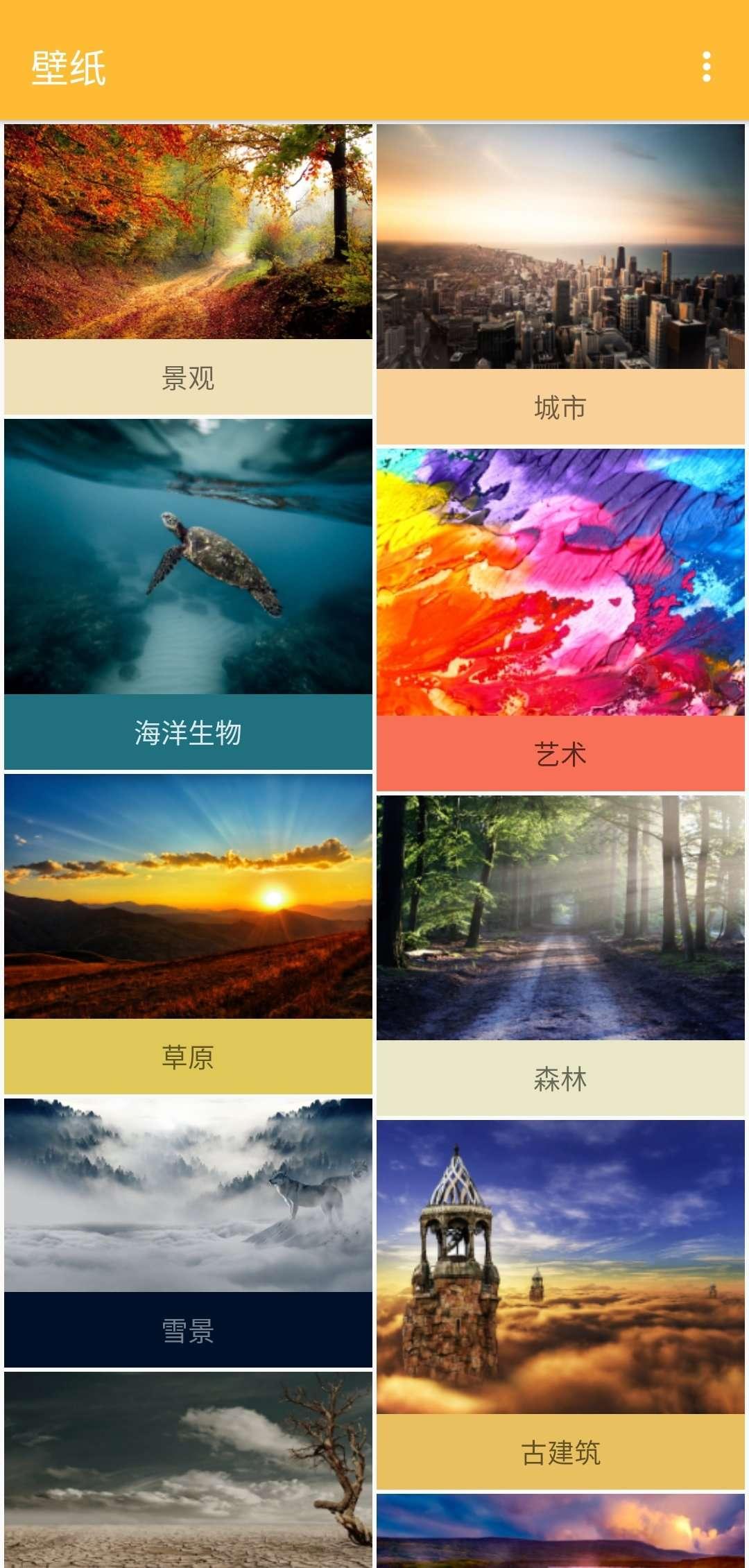 【分享】壁纸v2.3.0一款在线图片浏览应用-爱小助