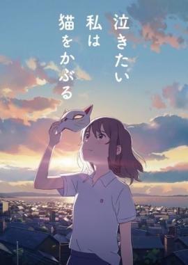 【音乐】花に亡霊 (动画电影《想哭的我戴上了猫的面具》主题歌-小柚妹站