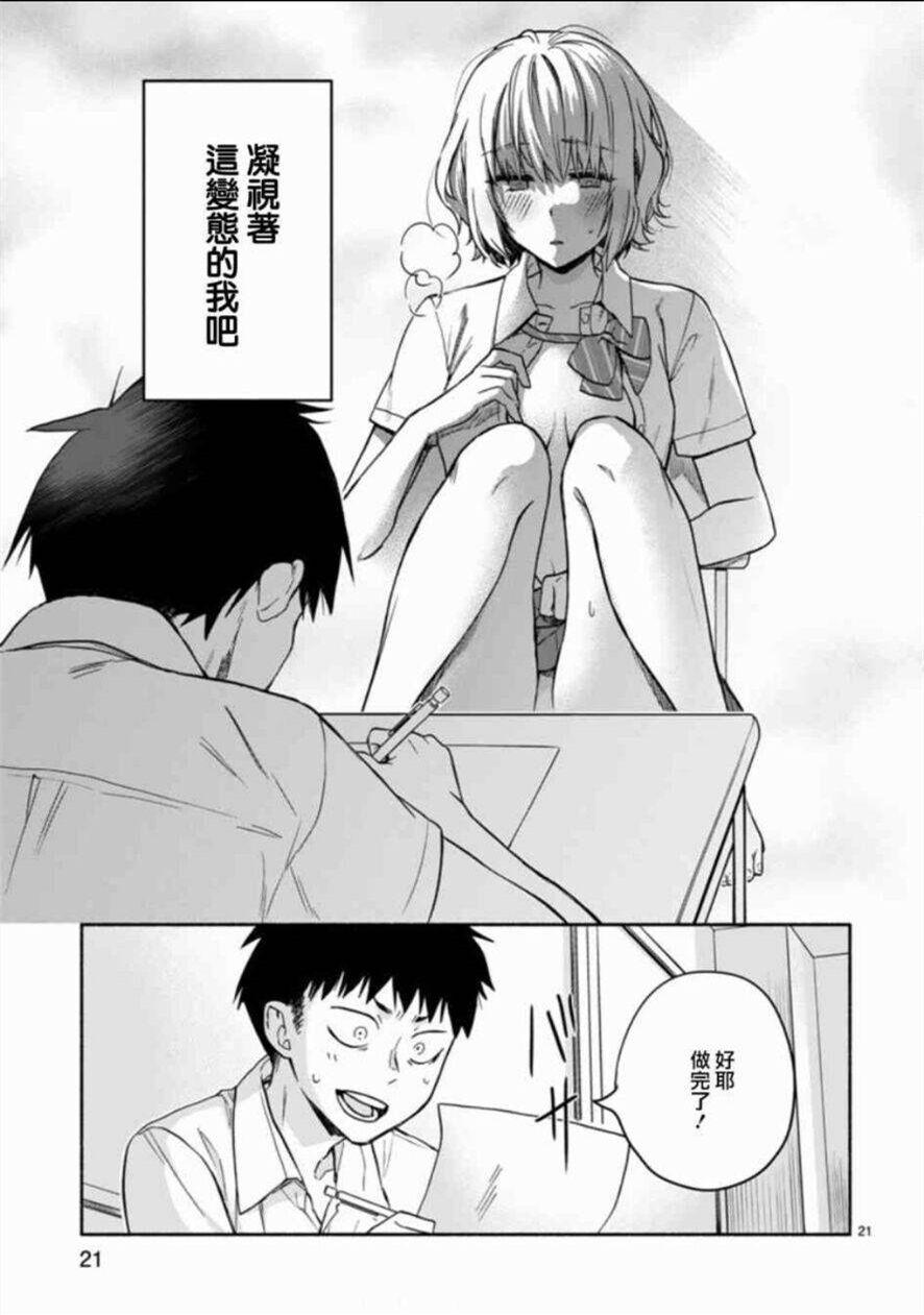 【漫画】《凝聚你的目光》-小柚妹站