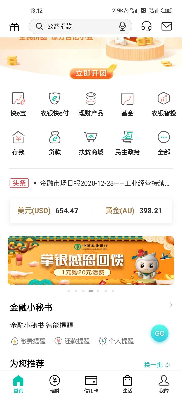 图片[1]-广东农行一元充二十话费-老友薅羊毛活动线报网